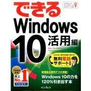 できるWindows10 活用編-Home/Pro/Enterprise対応 [単行本]