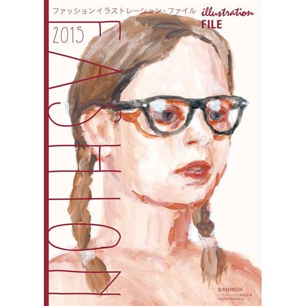ファッションイラストレーション・ファイル 2015 [ムックその他]