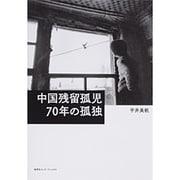 中国残留孤児 70年の孤独 [単行本]
