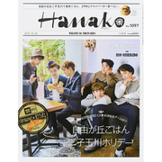 Hanako (ハナコ) 2015年 10/22号 No.1097 [雑誌]