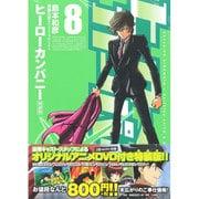 ヒーローカンパニー 8 特装版(ヒーローズコミックス) [コミック]