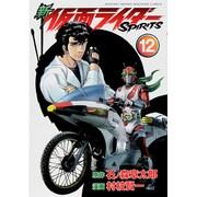 新仮面ライダーSPIRITS 12(KCデラックス) [コミック]