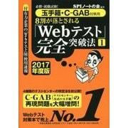 8割が落とされる「Webテスト」完全突破法〈1 2017年度版〉―必勝・就職試験!玉手箱・C-GAB対策用 [単行本]