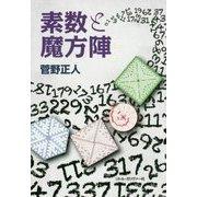 素数と魔方陣 [単行本]