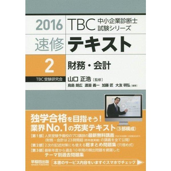 速修テキスト〈2〉財務・会計〈2016年版〉(TBC中小企業診断士試験シリーズ) [単行本]