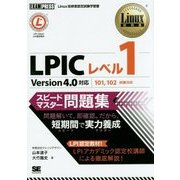 LPICレベル1スピードマスター問題集―Version4.0対応(Linux教科書) [単行本]