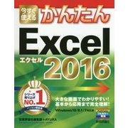今すぐ使えるかんたんExcel2016 [単行本]