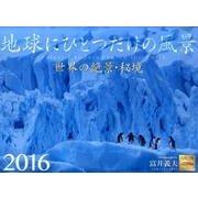地球にひとつだけの風景 2016[カレンダー] [単行本]