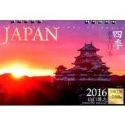 JAPAN四季彩りの日本卓上 2016[カレンダー] [単行本]