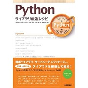 Pythonライブラリ厳選レシピ [単行本]
