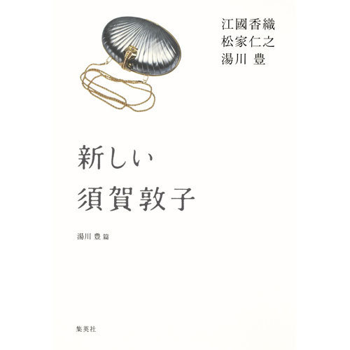 新しい須賀敦子 [単行本]