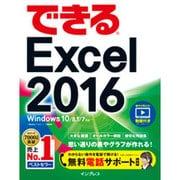 できるExcel 2016―Windows 10/8.1/7対応(できるシリーズ) [単行本]