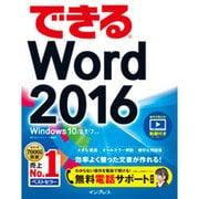 できるWord 2016―Windows 10/8.1/7対応(できるシリーズ) [単行本]