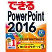 できるPowerPoint 2016―Windows 10/8.1/7対応(できるシリーズ) [単行本]