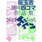 桜玉吉絶叫四コマ作品集さらばゲイツちゃん(BEAM COMIX) [コミック]