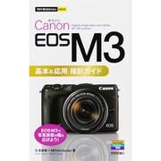 Canon EOS M3基本&応用 撮影ガイド(今すぐ使えるかんたんmini) [単行本]