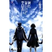 何もないけど空は青い 7(少年サンデーコミックス) [コミック]