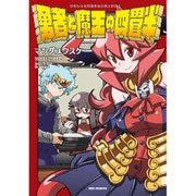 勇者と魔王の四畳半(IDコミックス REXコミックス) [コミック]