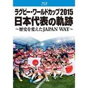 ラグビー・ワールドカップ2015 日本代表の軌跡 ~歴史を変えたJAPAN WAY~ [Blu-ray Disc]