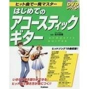 DVDレッスン ヒット曲で一発マスター はじめてのアコースティックギター [単行本]