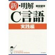 新・明解C言語 実践編 [単行本]