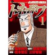 中間管理録トネガワ 1(ヤングマガジンコミックス) [コミック]