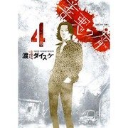 善悪の屑 4(ヤングキングコミックス) [コミック]