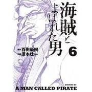 海賊とよばれた男 6(イブニングKC) [コミック]