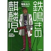 鉄鳴きの麒麟児 歌舞伎町制圧編 3(近代麻雀コミックス) [コミック]
