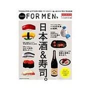 日本酒&寿司。(マガジンハウスムック Hanako FOR MEN 特別保存版) [ムックその他]