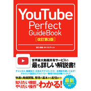 YouTube Perfect GuideBook 改訂第3版 [単行本]