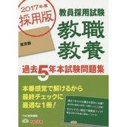 教員採用試験 教職教養過去5年本試験問題集 東京都〈2017年度採用版〉 [単行本]