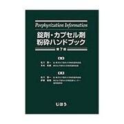 錠剤・カプセル剤粉砕ハンドブック 第7版 [単行本]