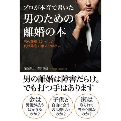 プロが本音で書いた男のための離婚の本 [単行本]