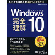 Windows10 完全理解 [ムック・その他]