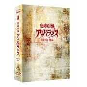 恐怖劇場アンバランス Blu-ray BOX