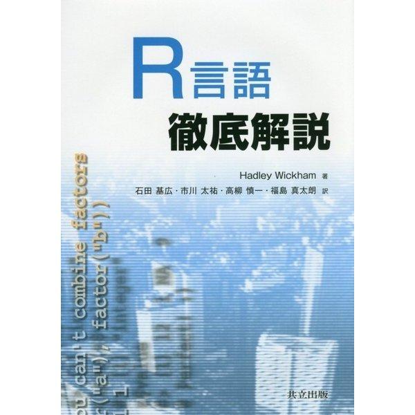 R言語徹底解説 [単行本]
