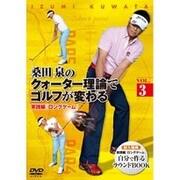 桑田泉のクォーター理論でゴルフが変わる VOL.3 実践編 『ロングゲーム』 [DVD]