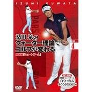 桑田泉のクォーター理論でゴルフが変わる VOL.4 実践編 『ショートゲーム』 [DVD]