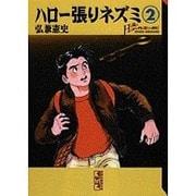 ハロー張りネズミ 2(講談社漫画文庫 ひ 1-19) [文庫]
