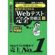 8割が落とされる「Webテスト」完全突破法〈3 2017年度版〉―必勝・就職試験!WEBテスティングサービス・CUBIC・TAP・TAL・ESP・CASEC対策用 [単行本]