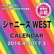 ジャニーズWEST CALENDAR 2016.4-2017.3 [ムックその他]