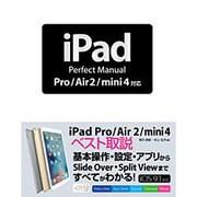 iPad Perfect Manual―Pro/Air2/mini4対応 [単行本]