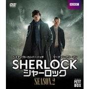 SHERLOCK/シャーロック シーズン2 DVD プチ・ボックス [DVD]