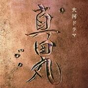 NHK大河ドラマ 真田丸 オリジナル・サウンドトラック Ⅰ