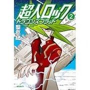 超人ロックドラゴンズブラッド 2(MFコミックス フラッパーシリーズ) [コミック]