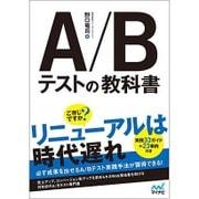 A/Bテストの教科書 [単行本]