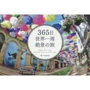 365日世界一周絶景の旅 [単行本]