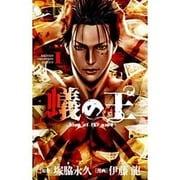 蟻の王 1(少年チャンピオン・コミックス) [コミック]