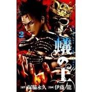 蟻の王 2(少年チャンピオン・コミックス) [コミック]